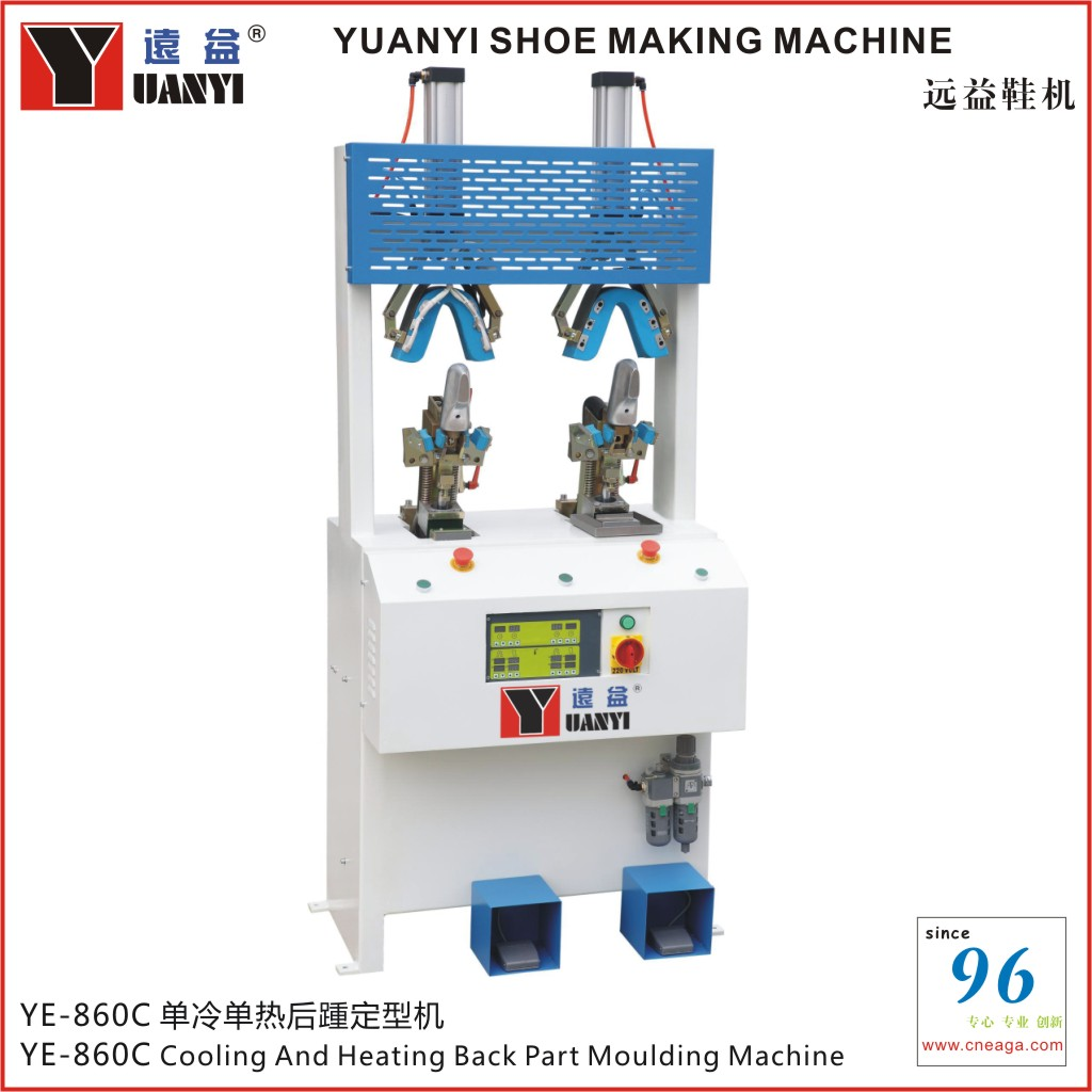YE-860C 单冷单热后踵定型机